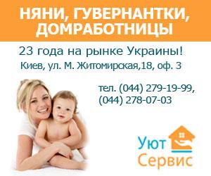 Агентство домашнего персонала