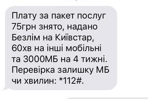 АМКУ открыл дело против мобильных операторов за абонплату за 28 дней