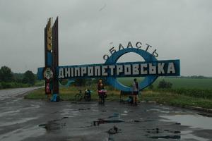 Две области в Украине будут переименованы