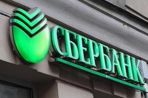 Выяснилось, кто купил «Сбербанк» РФ в Украине