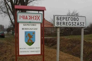 Венгрия недовольна усилением мер безопасности на Закарпатье