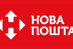 Обыски в «Новой почте»: в ГПУ сделали заявление