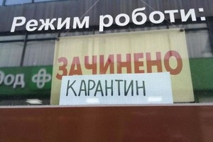 Киев готовит медучреждения второй волны и усиливает карантин: что будет запрещено