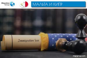 Анализ миграционных программ Кипра и Мальты: все «за» и «против»