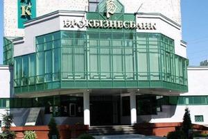 Экс-сотрудника банка посадили на 5 лет за разорение «Брокбизнесбанка»