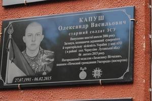 Порошенко присудил посмертно звание Героя Украины бойцу из Ужгорода, прикрывшему товарища