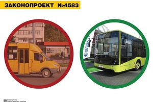 В Украине планируют кардинально изменить общественный транспорт