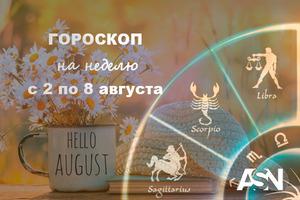 Что ждет знаки Зодиака в начале последнего летнего месяца. Гороскоп на неделю со 2 по 8 августа 2021 года.