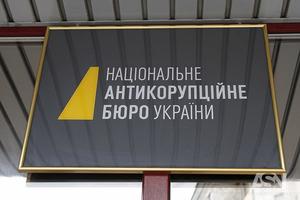 НАБУ задержало чиновников по подозрению в хищении 260 млн