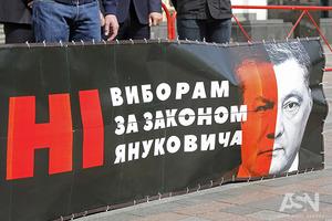 Активисты требуют от Порошенко не проводить выборы по понятиям Януковича