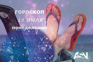 Гороскоп на 13 июля: Овны - ждите новых проектов, Скорпионы будьте терпимее