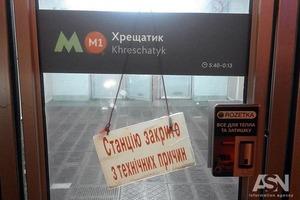 Неизвестный заминировал все станции киевского метро