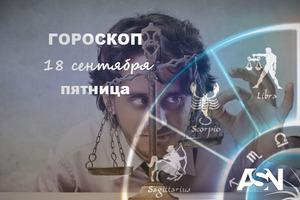 Гороскоп на 18 сентября: Скорпионы - проживите день для себя, Стрельцы - соберитесь с мыслями, к вам идут солидные перспективы