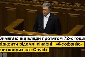 Порошенко звинуватив Зеленського в некомпетентності і в крадіжці бюджетних коштів