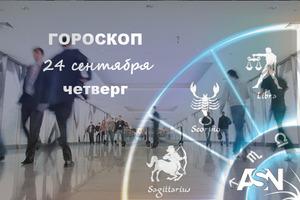 Гороскоп на 24 вересня: Скорпіони - романтику замовляли? Стрільці - не соромтеся просити допомоги.