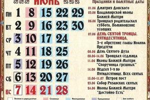 Самые важные даты для верующих на июнь 2020: календарь православных праздников