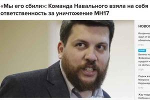 Пропагандисты Путина «повесили» гибель МН17 на Навального