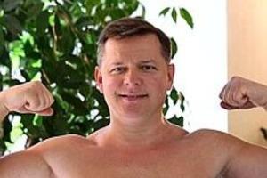 Перед новим політичним сезоном худий Ляшко накачав прес