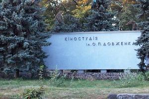«Роснефть» намагається забрати земельну ділянку кіностудії Довженка