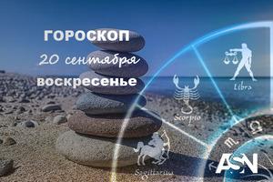 Гороскоп на 20 сентября: Рыбы - откройтесь для романтики,  Овны - не заводите дел со знакомыми