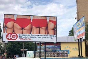 Новый курс — все через - ж...у: над билбордами Тимошенко смеется весь Кременчуг