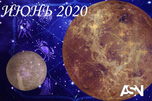 Поспешите вернуть себе любовь. Астрологический прогноз на июнь 2020 года.