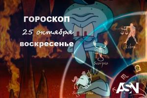 Гороскоп на 25 октября: Весы - ждите встречу с друзьями, Козероги - вы добьетесь своих целей