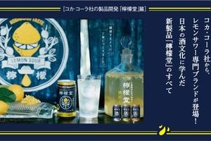 Coca-Cola переключилась на любителей спиртного. Эксперимент в Японии