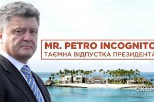 Mr. Petro Incognito: журналісти розповіли, у скільки обійшлася відпустка Порошенко