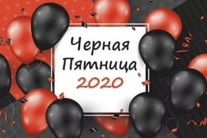 27 ноября – Черная пятница 2020.