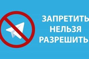 Недозапретили: Российские депутаты и чиновники продолжают пользоваться Telegram