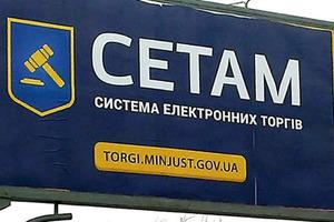 СЕТАМ 10 тыс. кв. м коммунальной столичной недвижимости выставил за копейки и не подтверждает участников торгов
