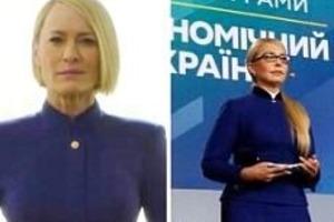 Тимошенко скопіювала костюм Клер Андервуд з Карткового будиночка