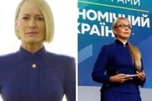 Тимошенко скопировала костюм Клэр Андервуд из Карточного домика