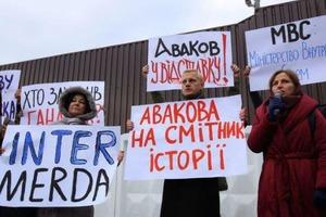 Активисты возле дома Авакова требовали его отставки
