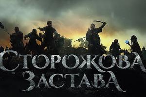 Творцы показали декорации, в которых снимался первый украинский фильм-фэнтези «Сторожевая Застава»