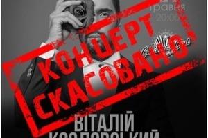За Москву: В Киеве отменили концерт Виталия Козловского