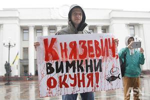 Активисты обвинили нардепа Князевича в блокировании законопроекта по Антикоррупционному суду