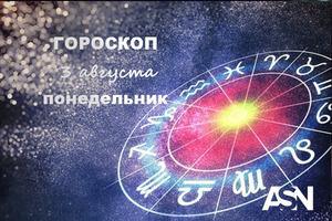 Гороскоп на 3 серпня: Близнюки самотність сьогодні піде вам на користь, Скорпіони не панікуйте - все буде відмінно