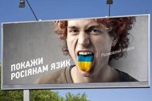 Во Львовской области ввели полный запрет на русскоязычный культурный продукт
