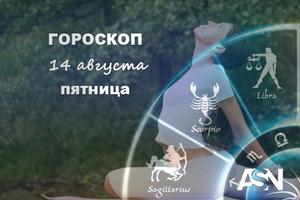 Гороскоп на 14 августа: Близнецы - поездки принесут удачу, Раки - держите себя в руках