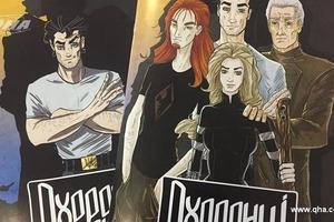 В Україні показали комікси про хранителів історії Криму і звільнення його від темних сил