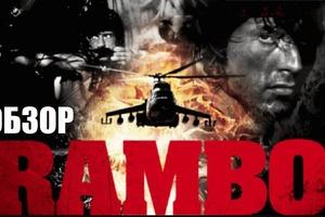 Обзор популярного видео слота «Рэмбо»