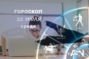 Гороскоп на 22 июля: сегодня полезно все. И учиться и работать и спортом заниматься.