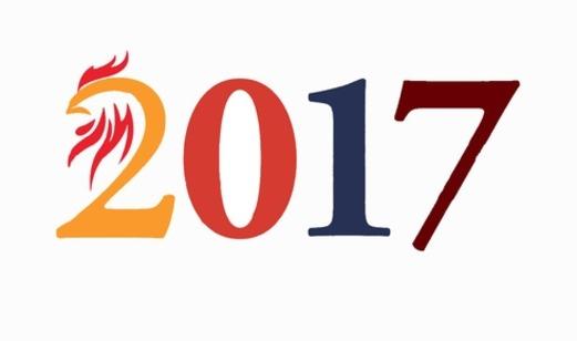 Прогнози на 2017 рік