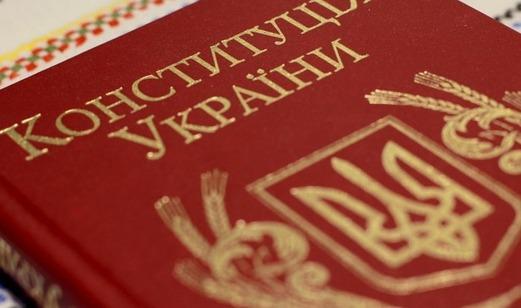 Чем грозят Украине изменения в Конституцию?