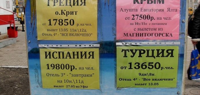 «Приезжие из столицы жалуются»: вглобальной сети показали цены напродукты вКрыму