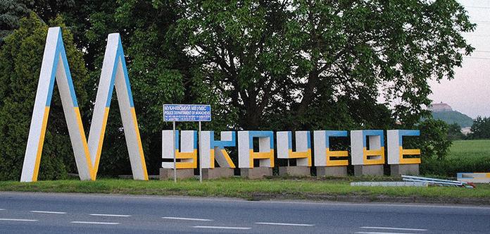 Рада переименовала город Мукачево