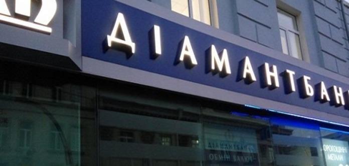НБУ принял решение ликвидировать Диамантбанк