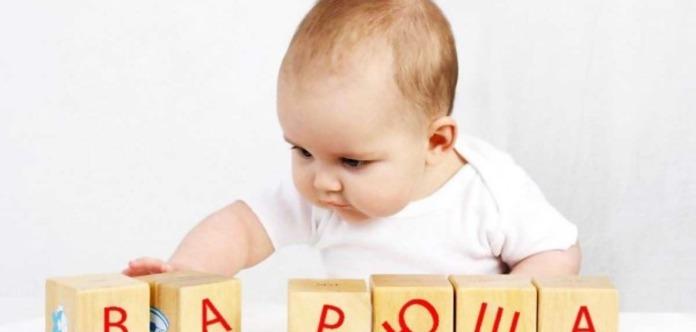В РФ запретили называть детей цифрами и нецензурными словами